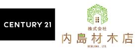 センチュリー21内島材木店