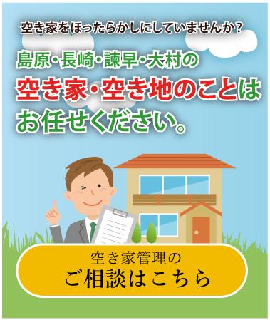 島原・長崎・諫早・大村の空き家・空き地のことはお任せください。