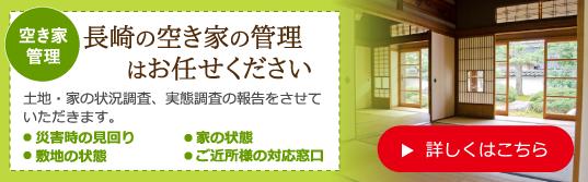 長崎の空き家の管理はお任せください